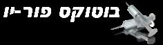 בוטוקס ומילוי קמטים - בוטוקס פור יו